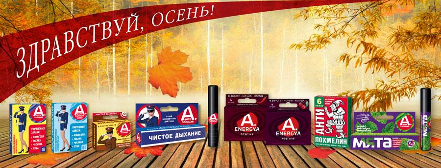Здравствуй осень!! Антиполицай