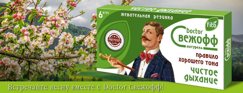 Встречай весну вместе с Doctor Свежофф!